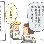 友だちの誕生日会(2)