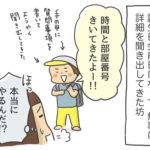 お友だちの誕生日会(3)