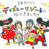 子連れディズニーシーレポート(1)
