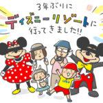 子連れディズニーシーレポート(2)