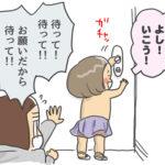 雨の日のおでかけ(2)