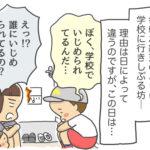 ぼくが学校に行きたくない理由(1)