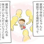 ぼくが学校に行きたくない理由(2)