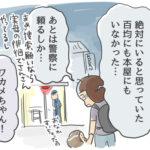 ぼくがまいごになる理由(4)
