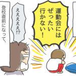 試練の運動会(1)