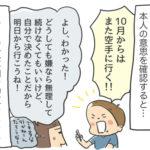 ぼくが空手をサボる理由(1)