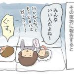 ぼくが空手をサボる理由(2)