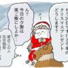 不穏なクリスマス