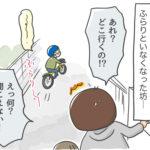 坊の徘徊物語(1)