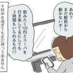 坊の徘徊物語(2)