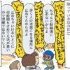 坊の徘徊物語(3)