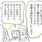 プログラミング的しつけ(2)