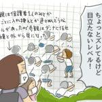 坊の運動会