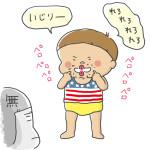 生後970日目-芸