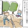 小学生の遊び場①