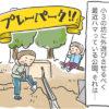 小学生の遊び場②
