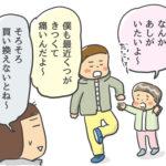親子の成長速度