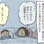 寝る前の儀式
