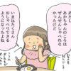 4歳児の語彙力