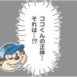 ケロッグのアレ【解答】
