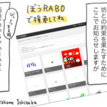 坊のブログ