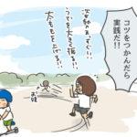 運動会の練習②