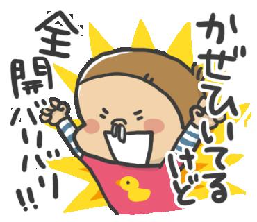 男児ママの実用スタンプ 〜幼児編〜