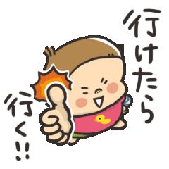 男児ママの実用スタンプ 〜幼児編2〜