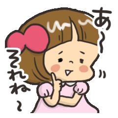 女児ママの実用スタンプ 〜幼児編〜