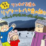 ワンオペ二児連れ「リゾナーレ八ヶ岳」旅レポ 〜番外編〜