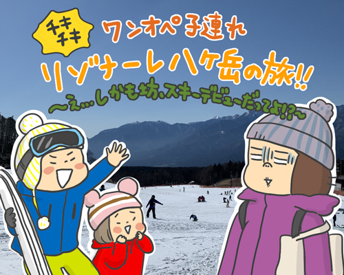 チキチキ・ワンオペ二児連れリゾナーレ八ヶ岳の旅 〜しかも坊、スキーデビューだってよ!?〜」